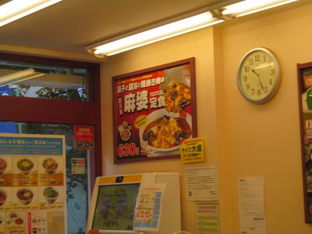 松屋券売機上の茄子と豆腐と粗挽き肉の四川風麻婆定食横タイプポスター