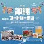 沖縄フードガーデン2016ステージスケジュールサムネイル