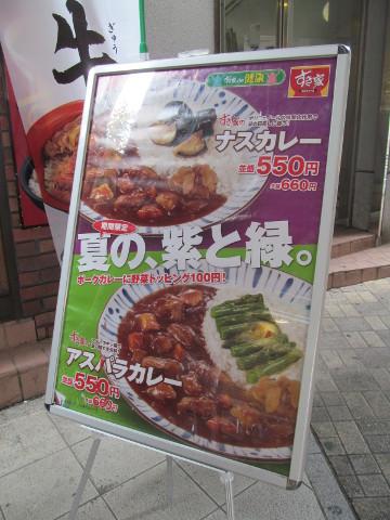 すき家店前のナスカレーアスパラカレーポスター