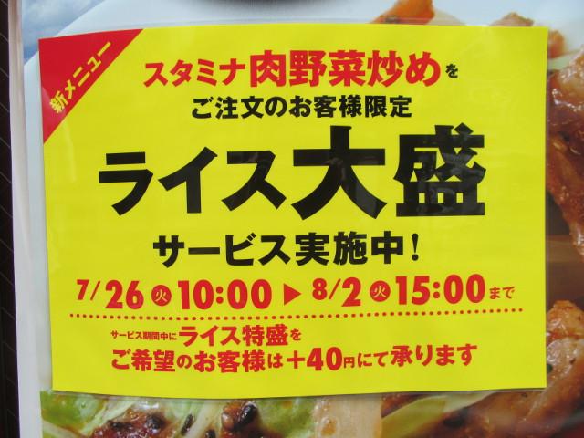 松屋スタミナ肉野菜炒めライス大盛無料の貼紙