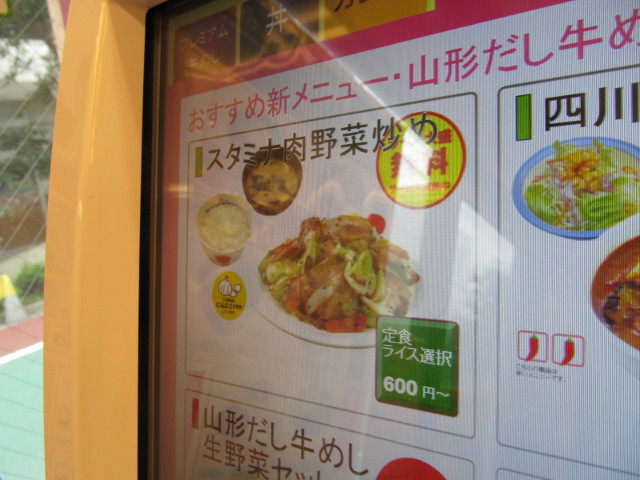 松屋券売機のスタミナ肉野菜炒め画面