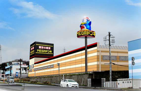 MEGAドンキホーテ日立店外観イメージ