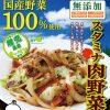 松屋スタミナ肉野菜炒め定食販売開始サムネイル2