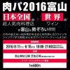 肉パ2016富山開催決定サムネイル