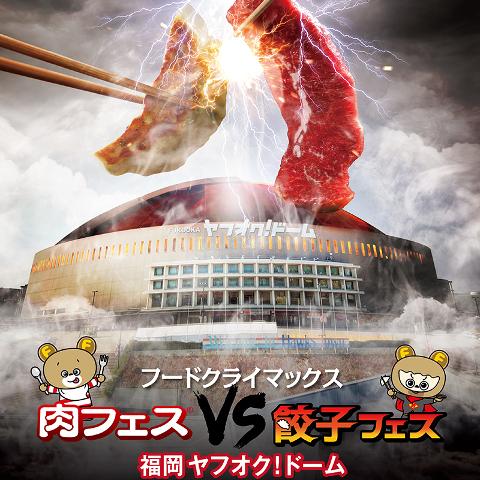 肉フェスvs餃子フェス2016福岡開催決定サムネイル