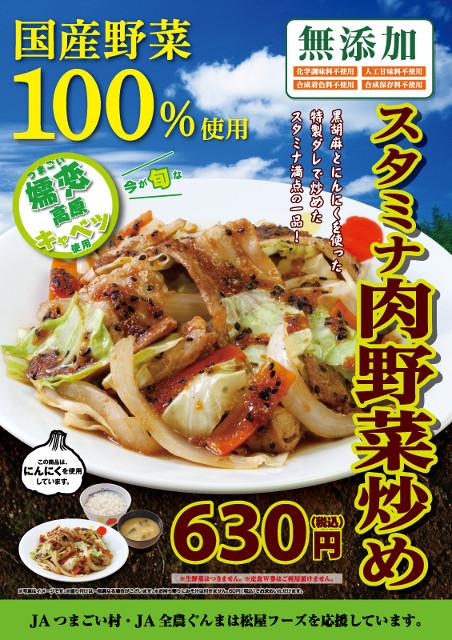 松屋スタミナ肉野菜炒め定食ポスター画像