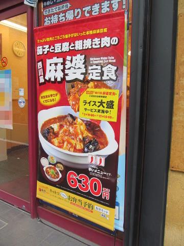 松屋店外の茄子と豆腐と粗挽き肉の四川風麻婆定食再び
