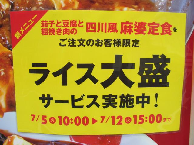 松屋茄子と豆腐と粗挽き肉の四川風麻婆定食ライス大盛サービス実施中の貼紙