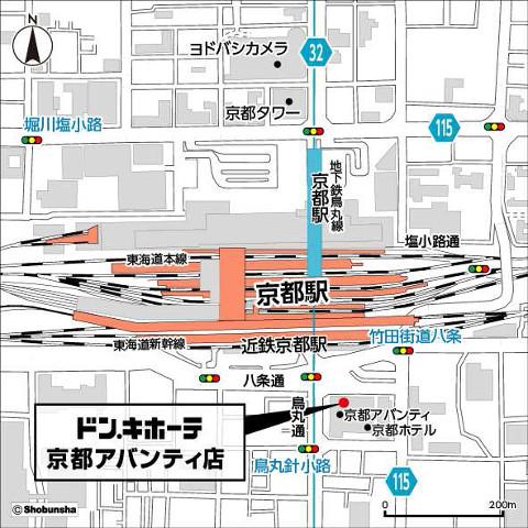 ドンキホーテ京都アバンティ店オープンサムネイル