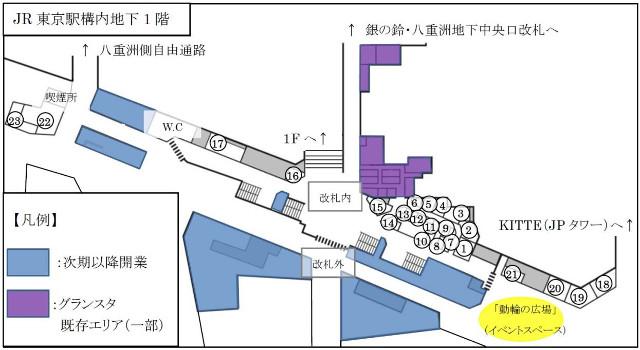 グランスタ丸の内第1期開業ショップ位置図