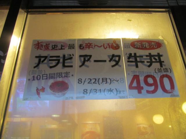 すき家店外のアラビアータ牛丼貼紙