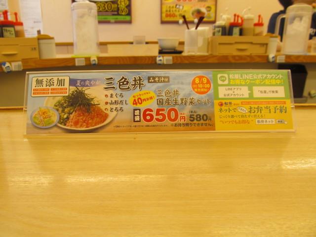 松屋カウンター上の三色丼POP