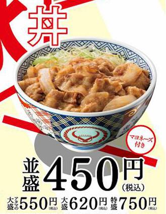 吉野家豚生姜焼丼切り抜き20160822