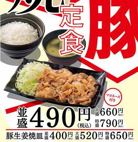 吉野家豚生姜焼定食切り抜き20160822