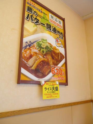 松屋店内の鶏のバター醤油炒め定食ポスターに貼紙追加