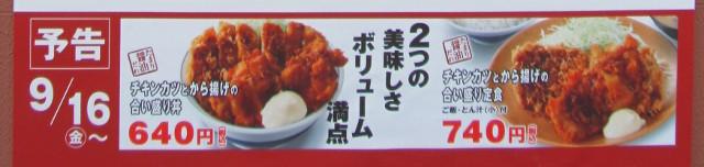 かつや店前タペストリーからチキンカツとから揚げの合い盛り丼予告切り抜き