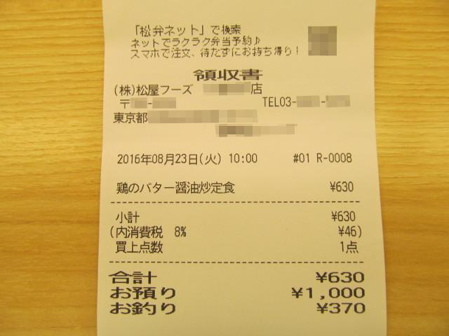 松屋鶏のバター醤油炒め定食ライス大盛無料のレシート