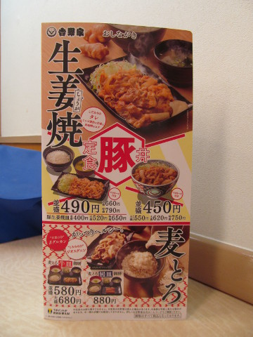 吉野家おしながきの豚生姜焼