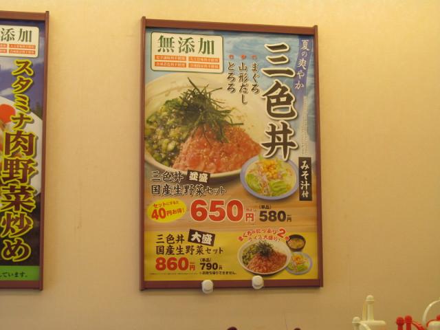 松屋店内の三色丼ポスター寄り