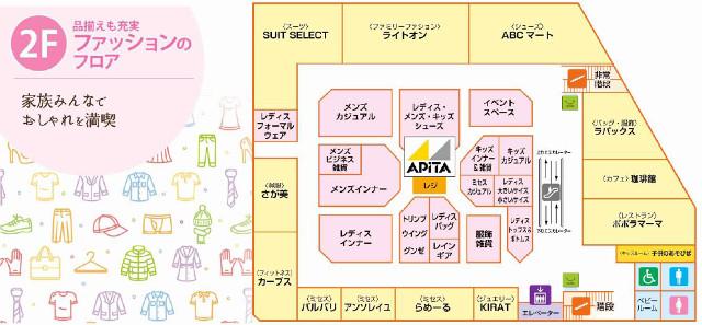 アピタ金沢文庫店2Fフロアマップ