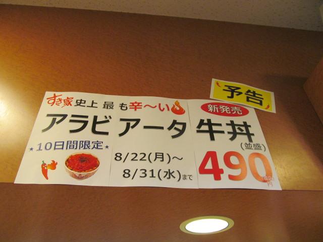 すき家店内のアラビアータ牛丼貼紙