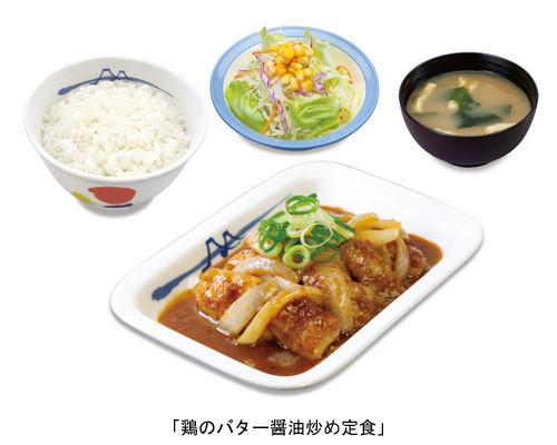 松屋鶏のバター醤油炒め定食商品画像20160817