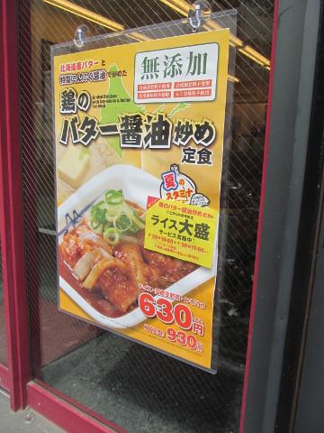 松屋店外の鶏のバター醤油炒め定食ポスターに貼紙追加