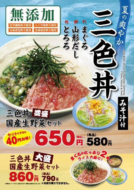 松屋三色丼ポスター画像20160804