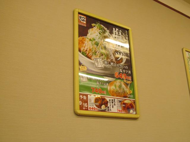 かつや店内の増し増しやさいの塩カツ丼ポスター