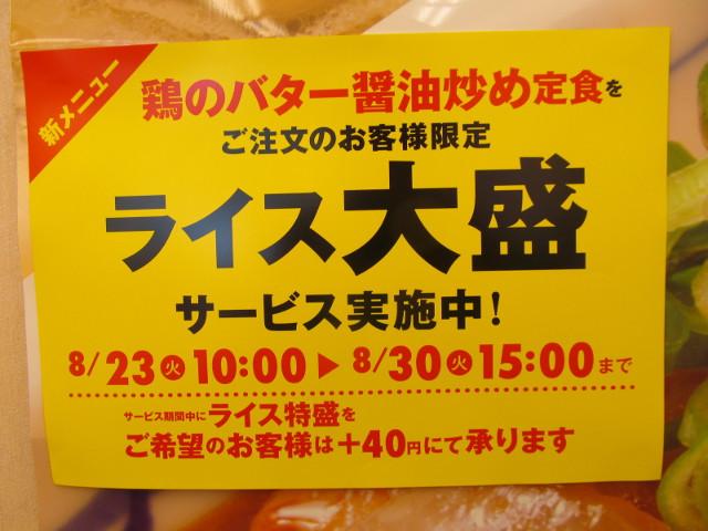 松屋鶏のバター醤油炒め定食ライス大盛サービスの貼紙寄り