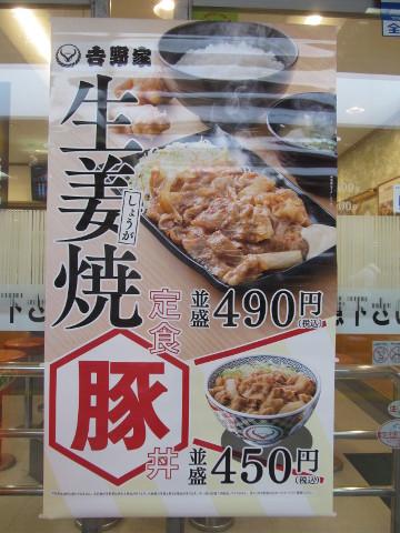 吉野家店外の豚生姜焼タペストリー