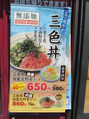 松屋店外の三色丼タペストリー