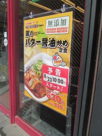 松屋店外の鶏のバター醤油炒め定食予告ポスター