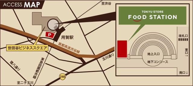 東急ストアフードステーション用賀店地図