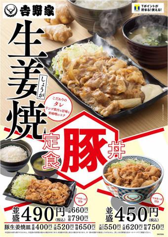 吉野家豚生姜焼定食and丼ポスター画像20160822