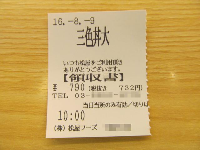 松屋三色丼大盛の食券の半券