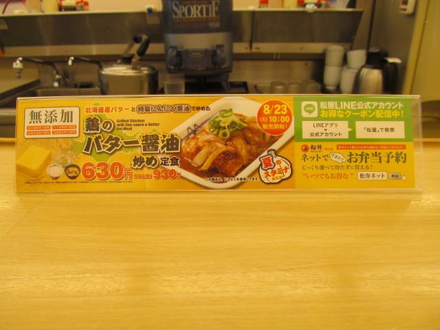 松屋カウンター上の鶏のバター醤油炒め定食POP