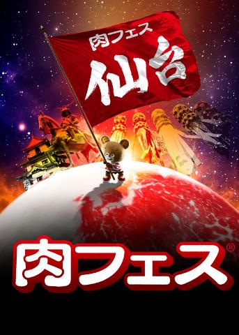 肉フェス仙台2016初期メイン画像480