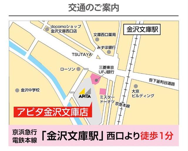 アピタ金沢文庫店地図
