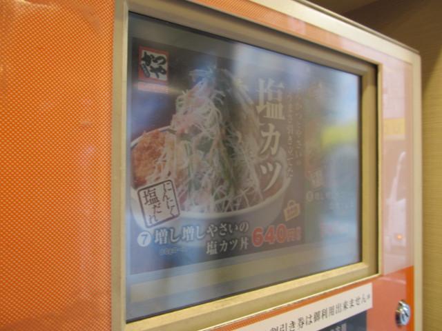 かつや券売機オススメ画面の増し増しやさいの塩カツ丼
