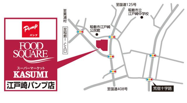 フードスクエアカスミ江戸崎パンプ店地図