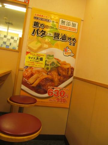 松屋店内の鶏のバター醤油炒め定食タペストリーに貼紙追加