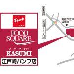 フードスクエアカスミ江戸崎パンプ店オープンサムネイル