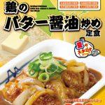 松屋鶏のバター醤油炒め定食販売開始サムネイル