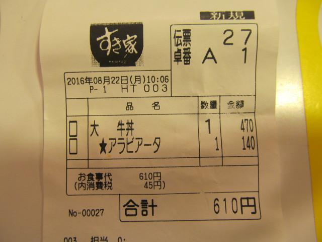 すき家アラビアータ牛丼大盛の伝票