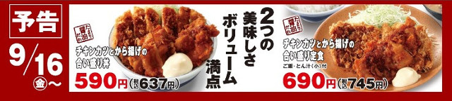 かつやチキンカツとから揚げの合い盛り丼と定食予告画像の切り抜き640