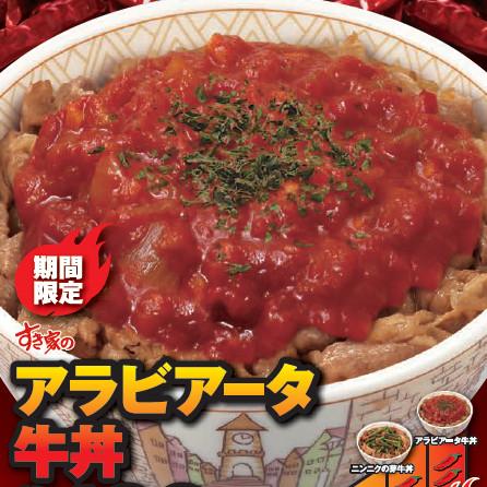すき家アラビアータ牛丼販売開始サムネイル2