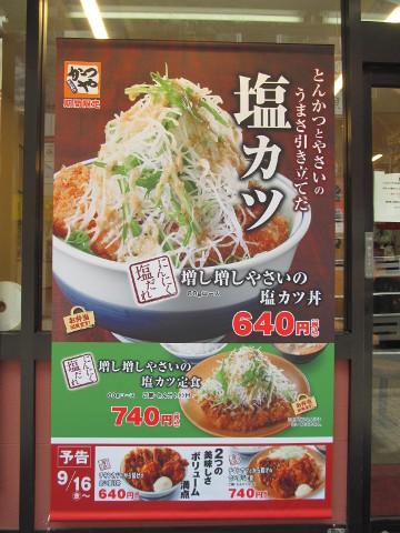 かつや増し増しやさいの塩カツ丼タペストリー