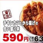 かつやチキンカツとから揚げの合い盛り丼と定食の販売予告サムネイル2