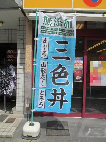 松屋店前の三色丼のぼり